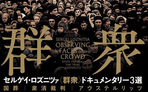 『粛清裁判』『国葬』『アウステルリッツ』~「群衆3部作」が問う現代の民主主義