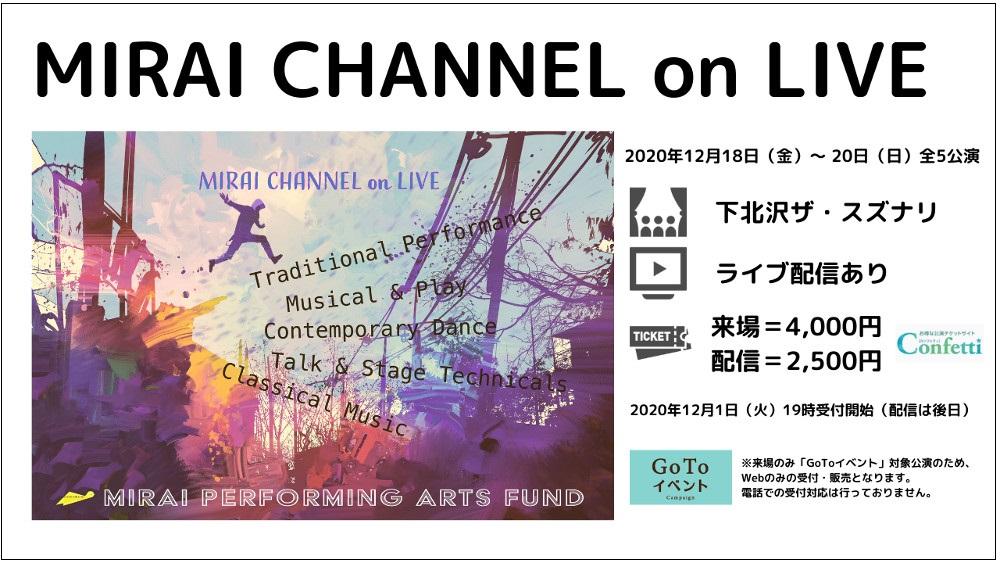写真・図版 : 『Mirai CHANNEL on LIVE』