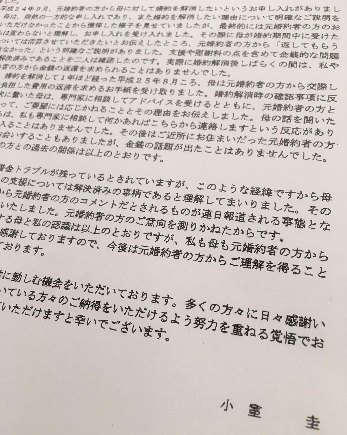 写真・図版 : 2019年1月22日、週刊誌などで報じられた「金銭トラブル」について小室圭さんが公表した文書