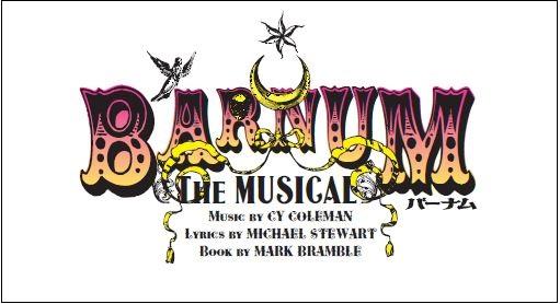 写真・図版 : ミュージカル『BARNUM』
