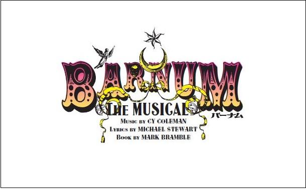 加藤和樹主演、ミュージカル『BARNUM』2021年3月上演決定!