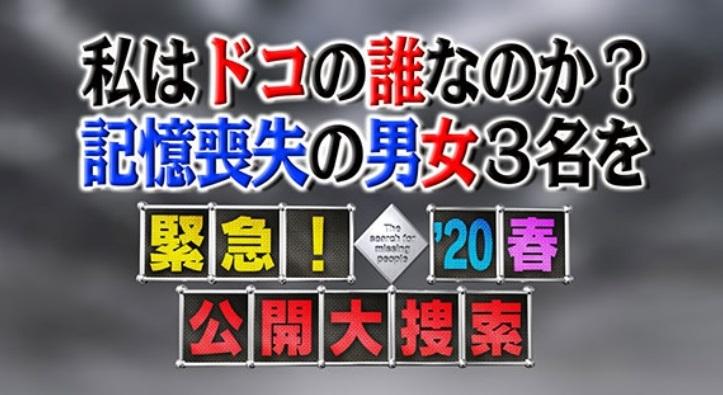 写真・図版 : 「私はドコの誰なのか? 記憶喪失の男女を3名を 緊急!公開大捜索'20春」のサイトより(TBS)