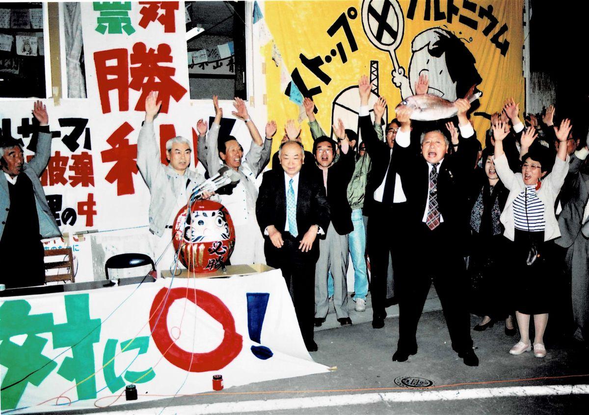 写真・図版 : 柏崎・刈羽原発へのプルサーマル導入の是非を問うた刈羽村での住民投票の際は、対立する賛否両派が共同して公開討論会を開催。そこには資源エネルギー庁長官も参加した。開票直後の反対派事務所前で筆者撮影