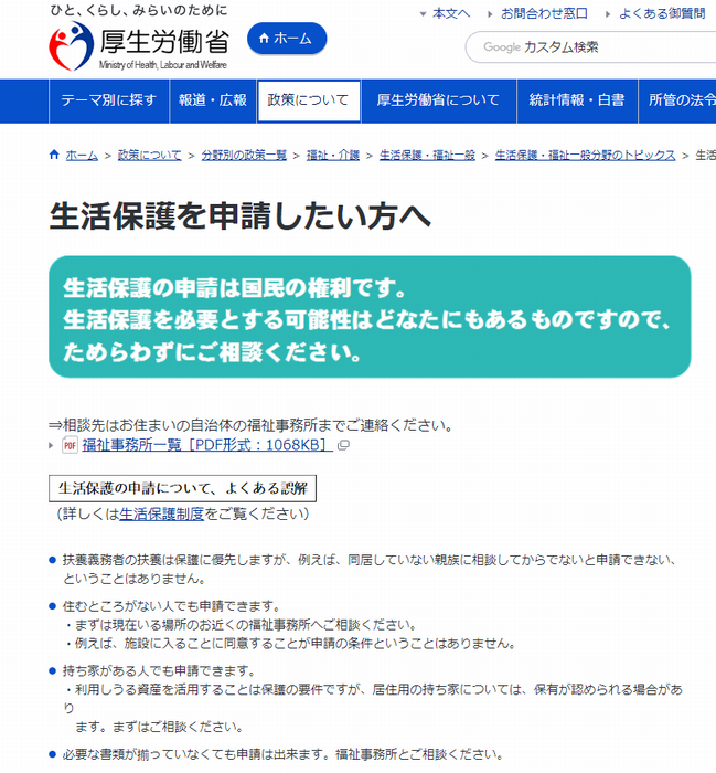 写真・図版 : 厚生労働省のホームページ