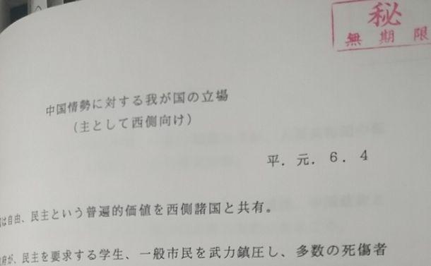 天安門事件、謎の「6.4」文書を追う~外交文書公開 朝日新聞取材班報告