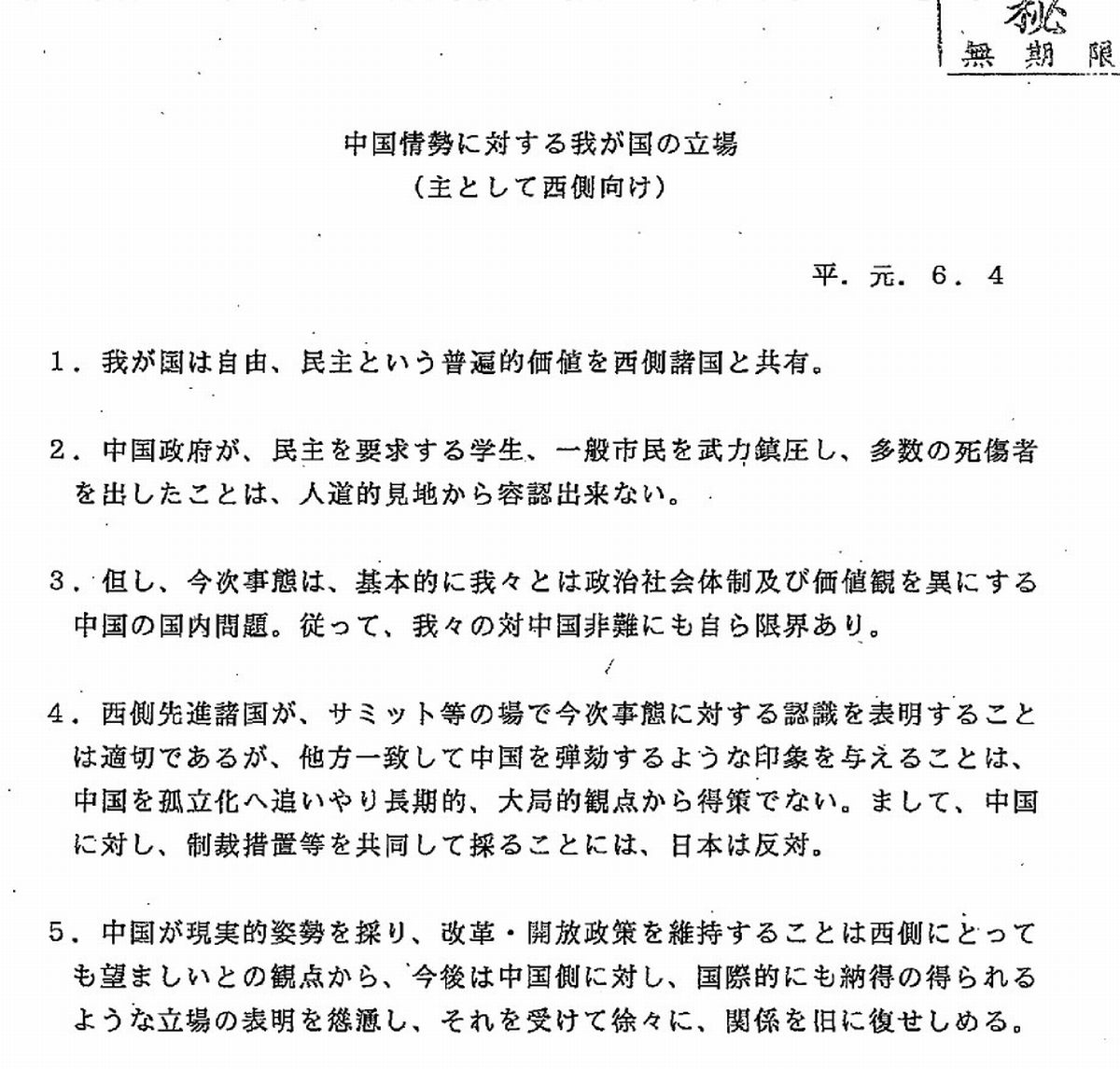 写真・図版 : 外務省が今回公開した外交文書に含まれていた「6.4」文書