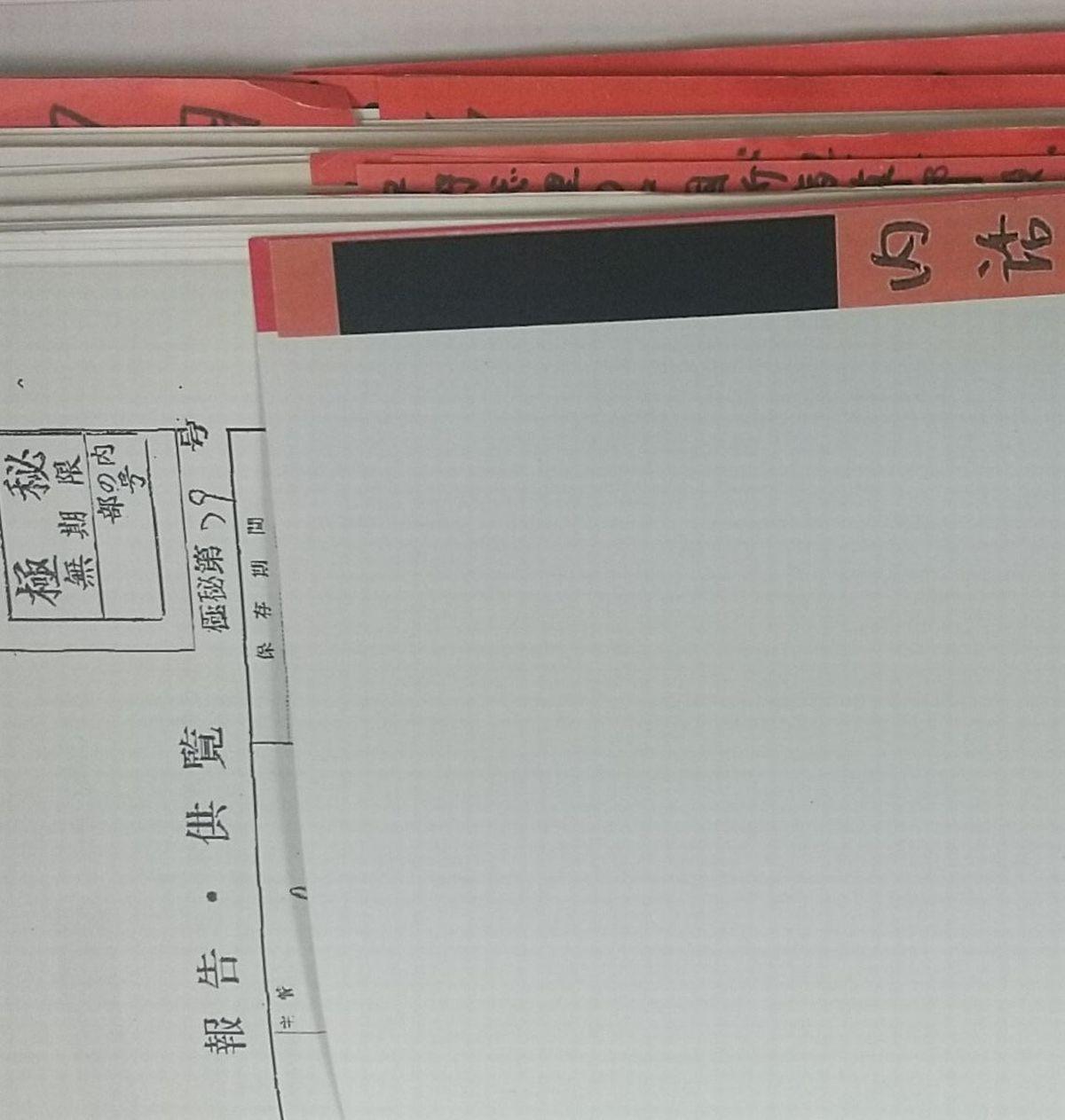 写真・図版 : 「6.4」文書が入っていた「●●内話」というタイトルの小フォルダ=2020年12月、外務省。朝日新聞社