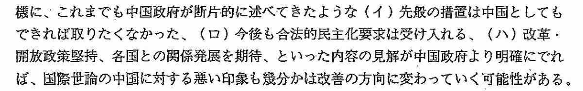 写真・図版 : 1989年6月26日の外務省中国課長と、東京の中国大使館幹部とみられる人物との懇談録より