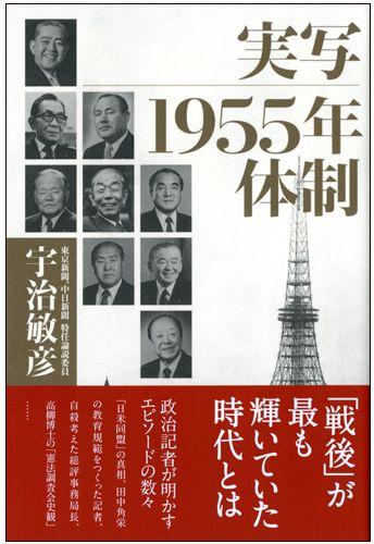 写真・図版 : 『実写1955年体制』(第一法規)