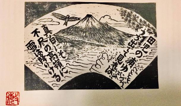 写真・図版 : 宇治さんは39歳から万葉集を版画にし始め、亡くなるまで彫り続けた。