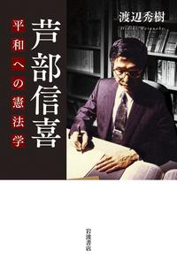渡辺秀樹『芦部信喜 平和への憲法学』(岩波書店)