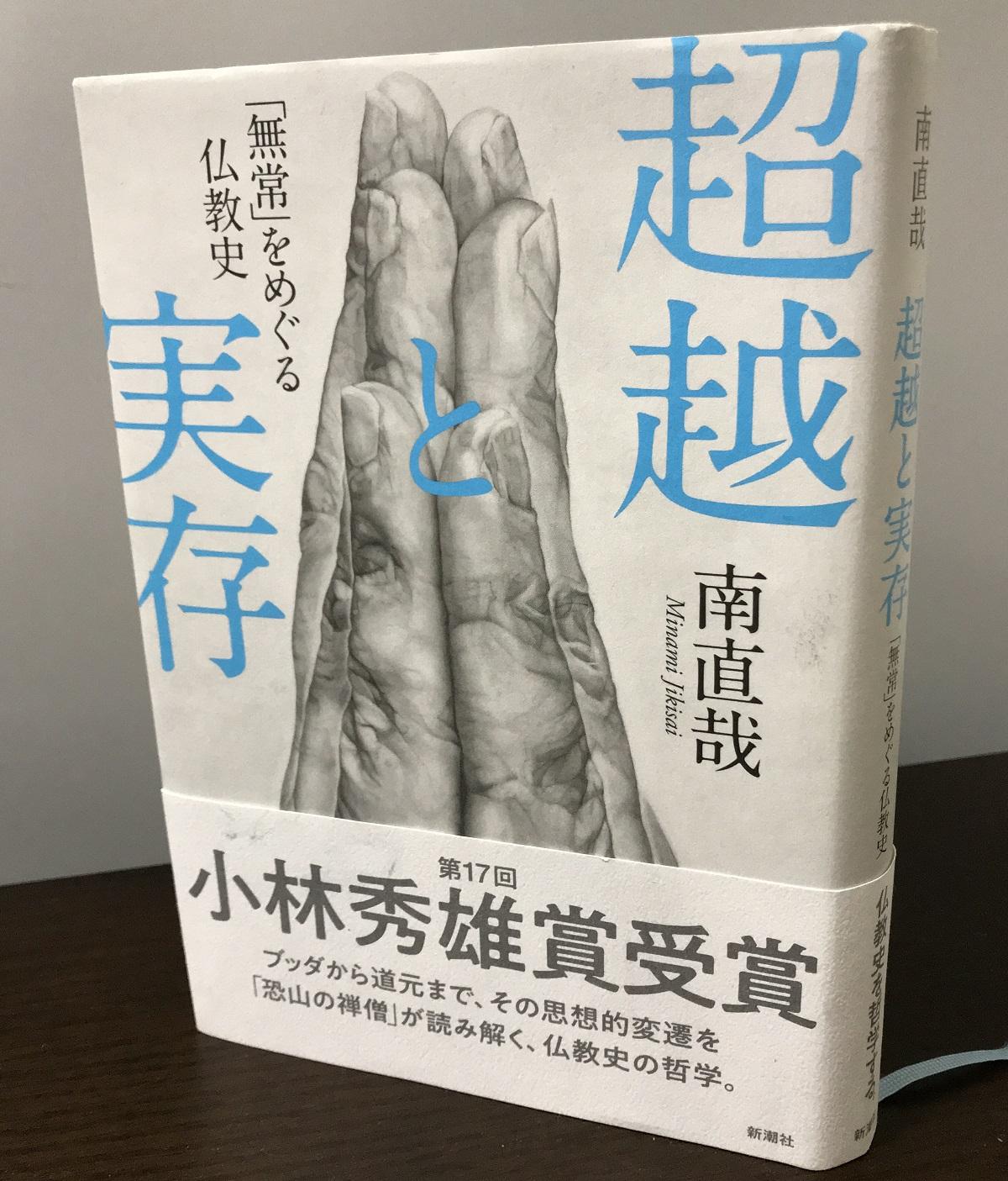 写真・図版 : 南直哉著『超越と実存――「無常」をめぐる仏教史』(新潮社)=筆者提供