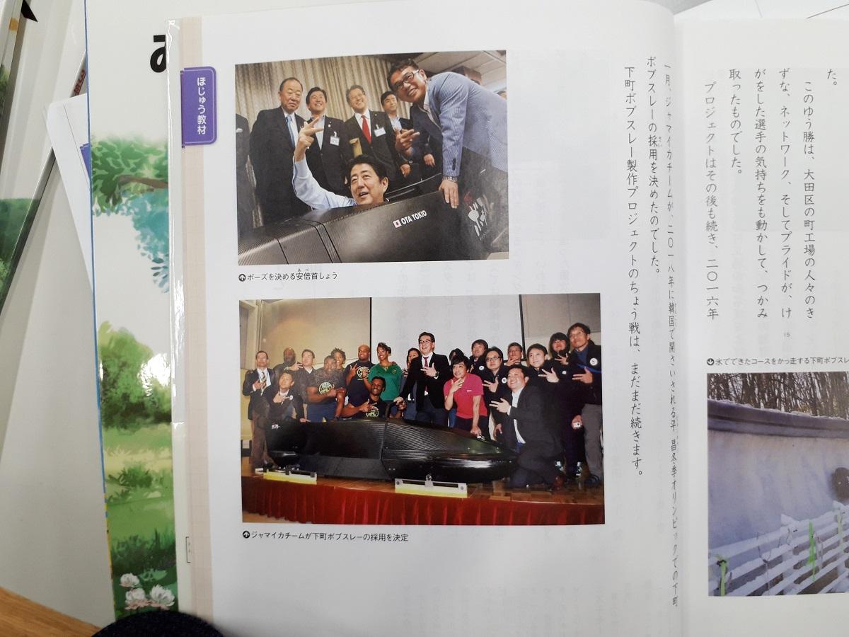 写真・図版 : 「教育出版」の小学5年生用道徳教科書の一部。安倍首相の写真も掲載されている