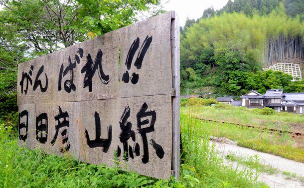 写真・図版 : JR日田彦山線の復旧を願って福岡県東峰村の線路脇に設置された看板。協議の結論は廃線、BRT化の道だった=岩⽥誠司撮影