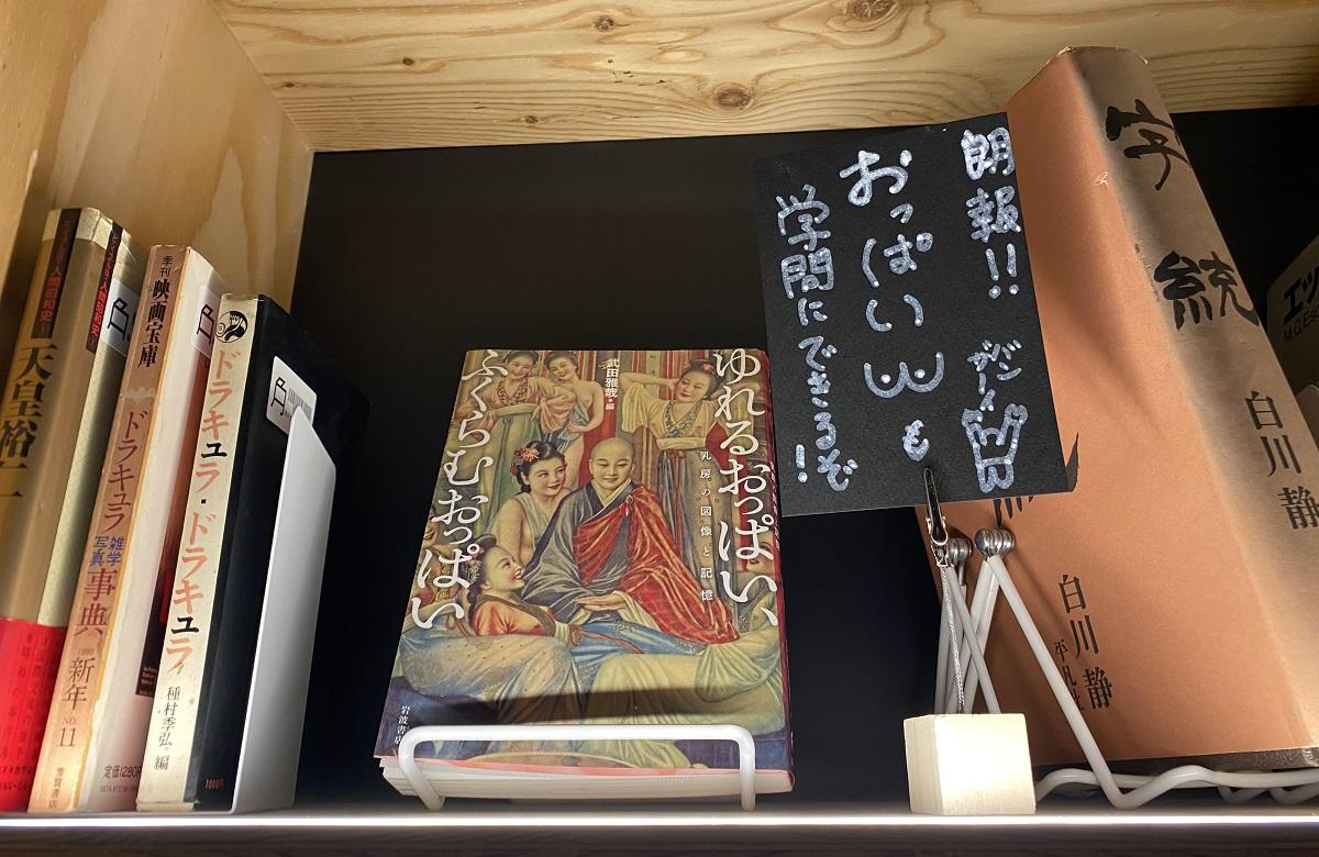 写真・図版 : 編集を担当した本に荒俣さんの手書きPOPがあり、びっくり=撮影・筆者