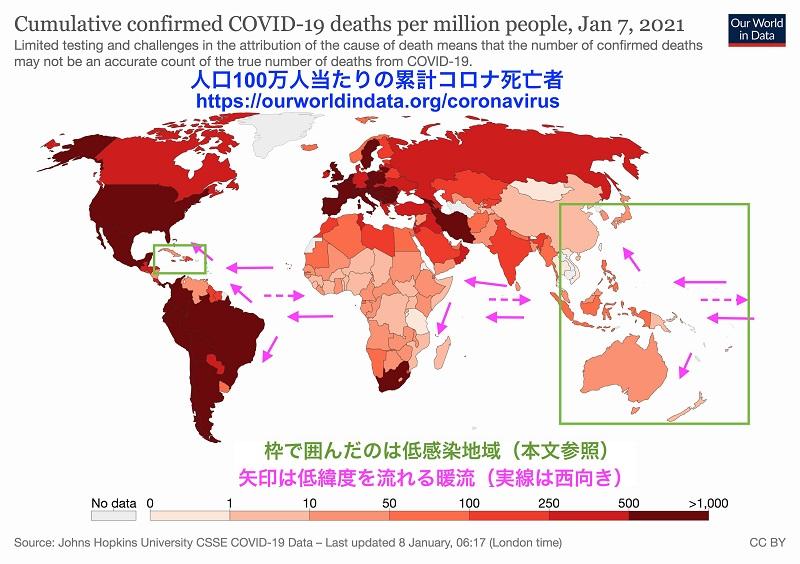 写真・図版 : コロナ世界地図:世界地図を見ると太平洋・大西洋の西部の島国が死亡率が低い。