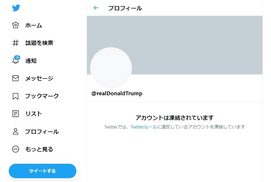 トランプ大統領のツイッターアカウントを永久に停止した。同社は、トランプ氏がツイッターを通じて「暴力をさらに誘発する恐れがある」と指摘している。8日午後(日本時間9日午前)に凍結されたトランプ米大統領のツイッターアカウント=ツイッターの画面から