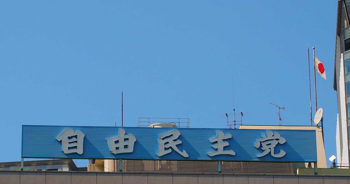 写真・図版 : 自民党本部 oasis2me/shutterstock.com