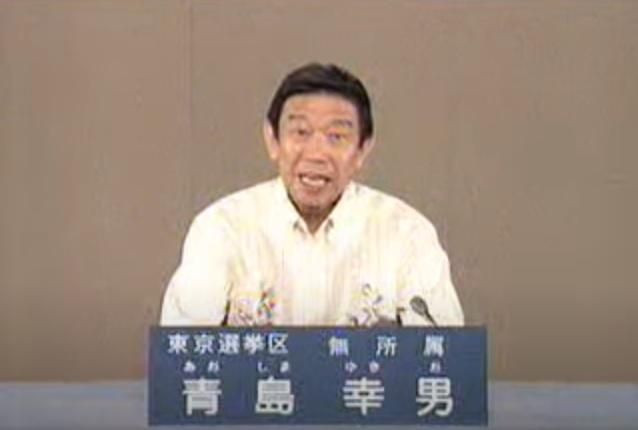 写真・図版 : 「ドント節」の替え歌をうたった青島幸男の政見放送(2004年参院選東京地方区)