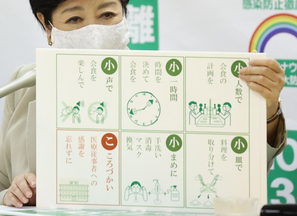 会食時の感染予防を訴える東京都の小池百合子知事=2020年11月19日