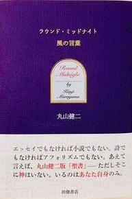 丸山さんの新刊『ラウンド・ミッドナイト 風の言葉』(田畑書店)