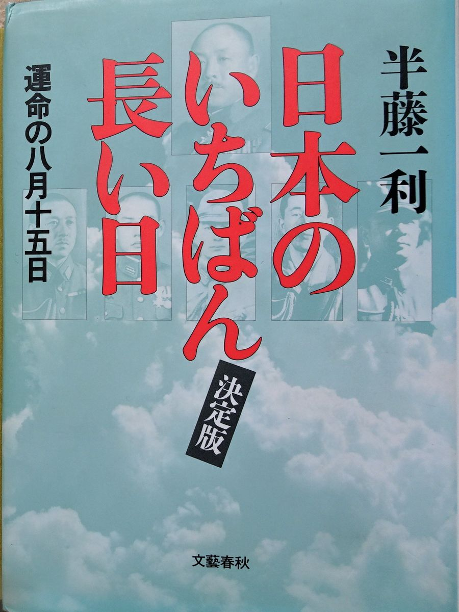 写真・図版 : 『日本のいちばん長い日』〈決定版〉