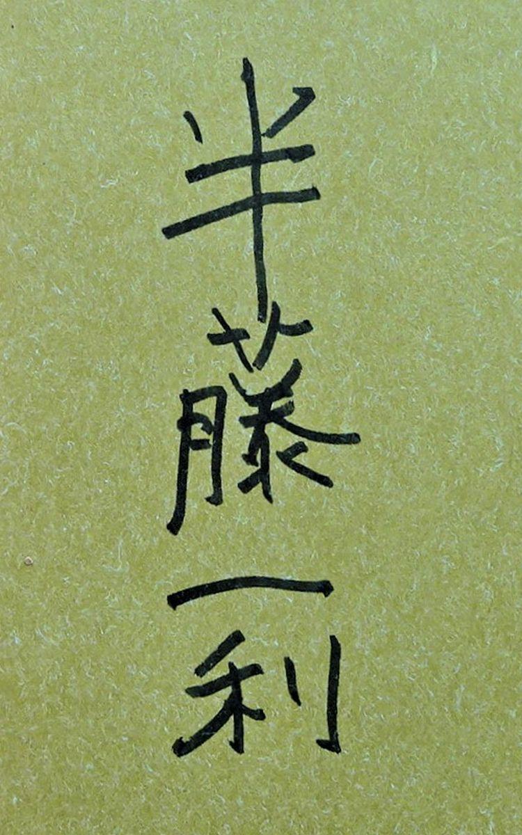 写真・図版 :   半藤一利さんのサイン
