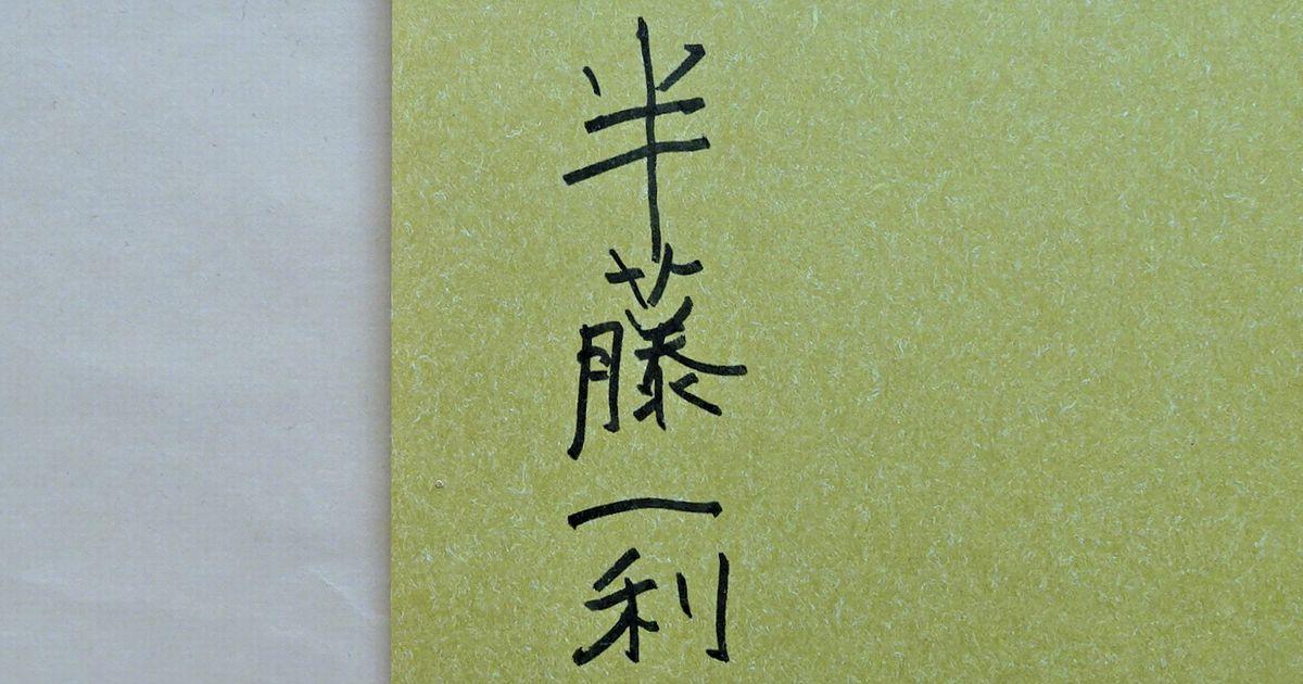 写真・図版 : 半藤一利さんのサイン。著書『日本のいちばん長い日』に書かれものだ