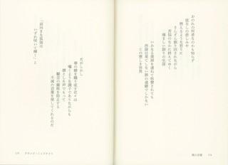 写真・図版 : 丸山健二『ラウンド・ミッドナイト 風の言葉』(田畑書店)=筆者提供