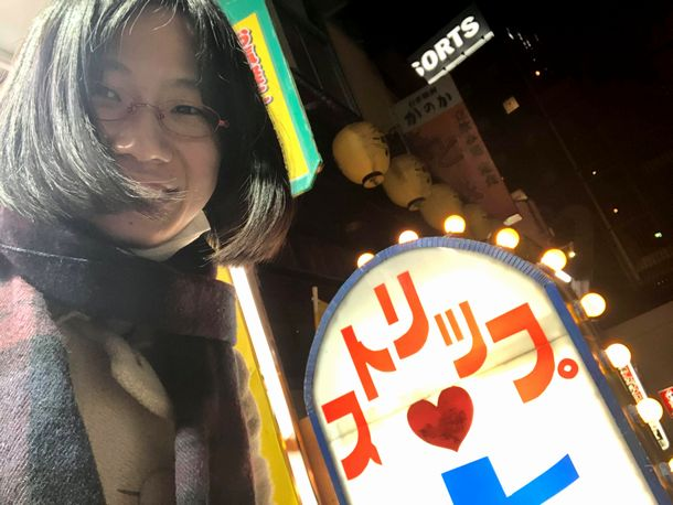 写真・図版 : 初めてストリップ劇場を訪れた、たかまつななさん(筆者)=北九州市小倉北区