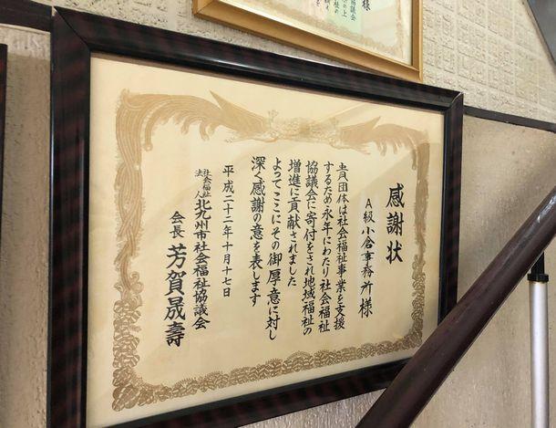 写真・図版 : 「A級小倉劇場」に掲げられていた、社会福祉協議会からの感謝状=北九州市小倉北区