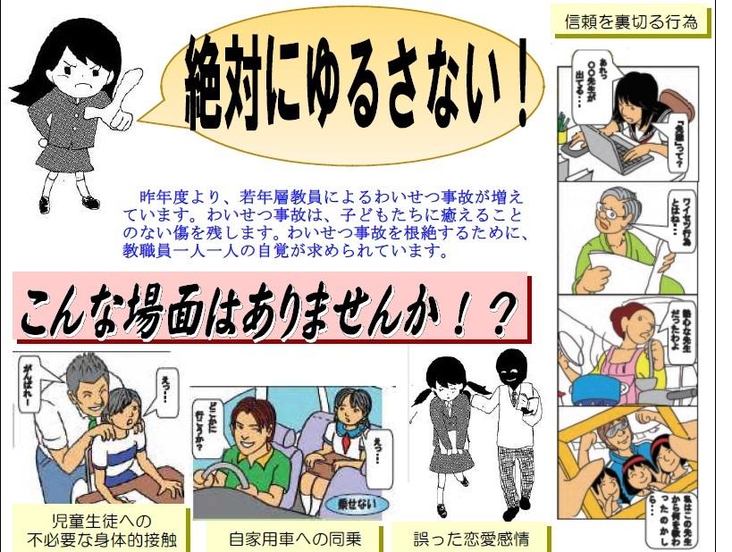 写真・図版 : 教職員の給与明細に載っている、わいせつ問題防止のためのメッセージ=2017年、千葉県教育委員会提供