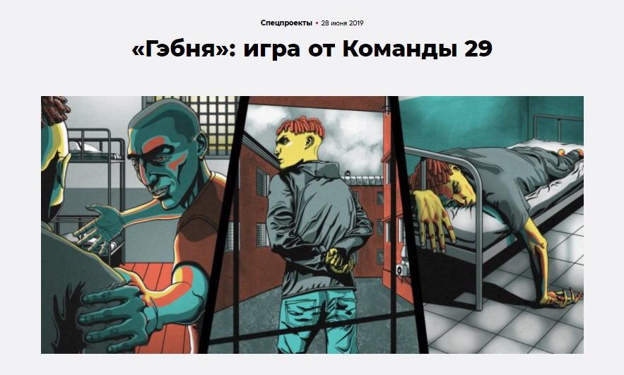 写真・図版 : ロシア警察や連邦保安局への対処法を学ぶゲーム「ゲブニャ」