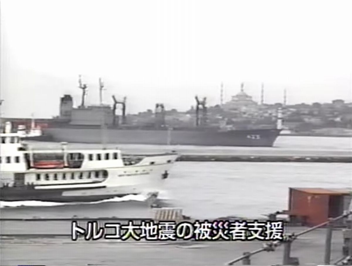写真・図版 : 1999年のトルコ大地震での海上自衛隊による援助物資輸送=防衛省の動画「平成11年 防衛庁記録」より