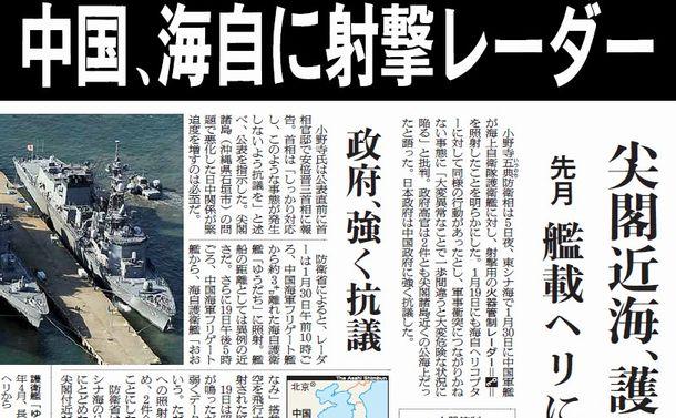 中国軍艦レーダー照射で控えた官邸への「速報」 局長になってまた大事件