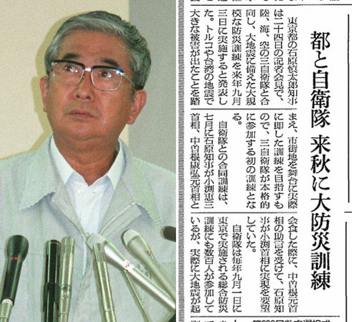 写真・図版 : (右)1999年9月25日付の朝日新聞朝刊の記事。(左)同年に記者会見する石原慎太郎・東京都知事=朝日新聞社