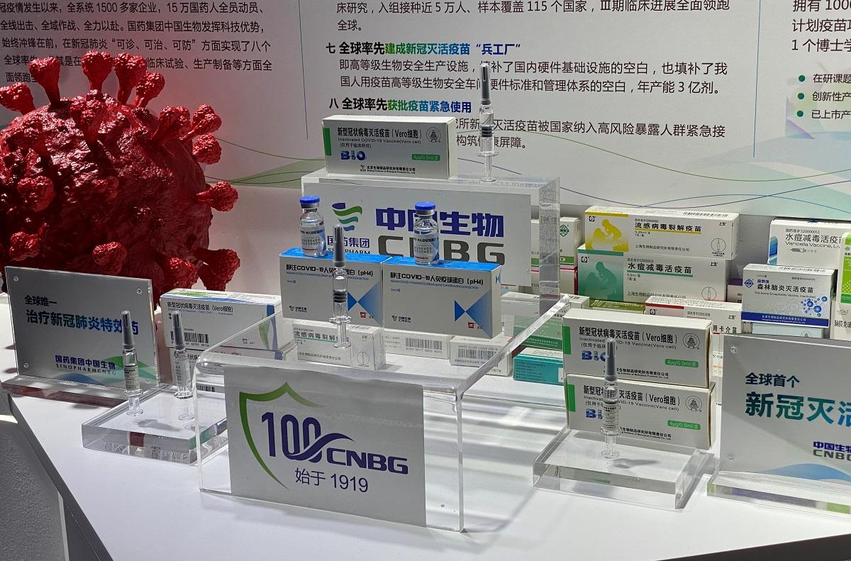 写真・図版 : 中国の国有製薬会社「中国医薬集団」(シノファーム)が開発した新型コロナウイルスワクチン