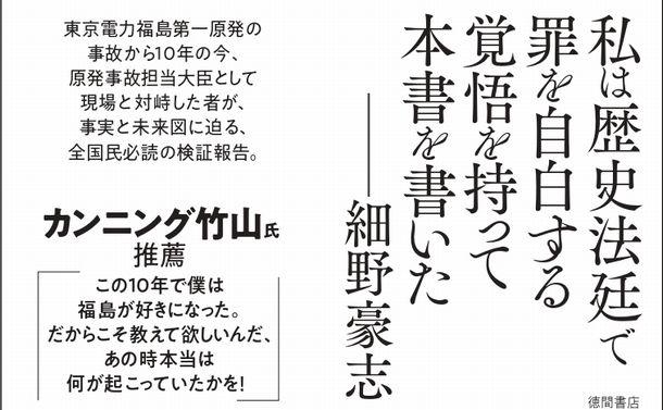 福島の甲状腺検査の倫理的問題を問う(第一部)「0~18歳まで全員検査」が引き起こしたこと