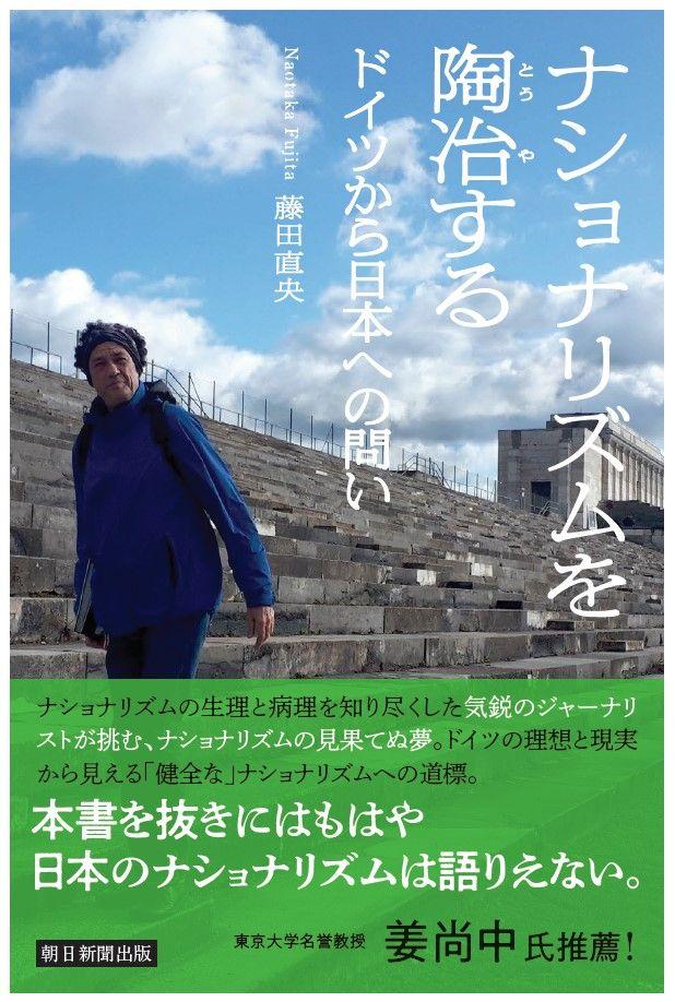 写真・図版 : 朝日選書「ナショナリズムを陶冶する ドイツから日本への問い」(朝日新聞出版)