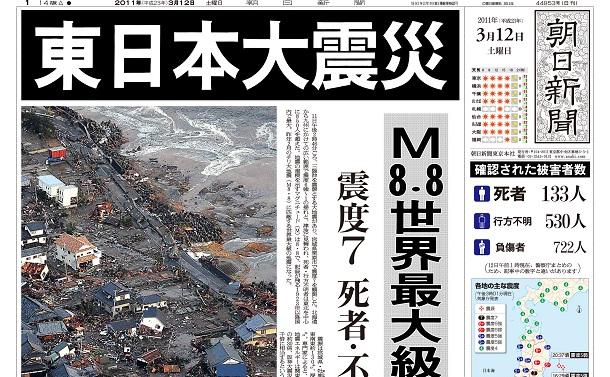 写真・図版 : 東日本大震災を報じた2011年3月12日付朝日新聞朝刊