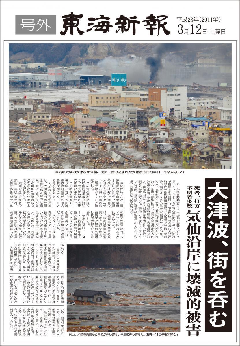 写真・図版 : 紙面1 東海新報2011年3月12日付号外