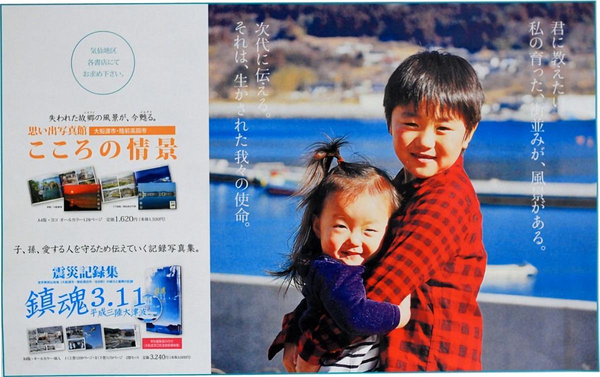 写真・図版 : 紙面2 地域のアーカイブとして、東海新報が発行した震災写真集と震災前の風景を集めた写真集の自社広告
