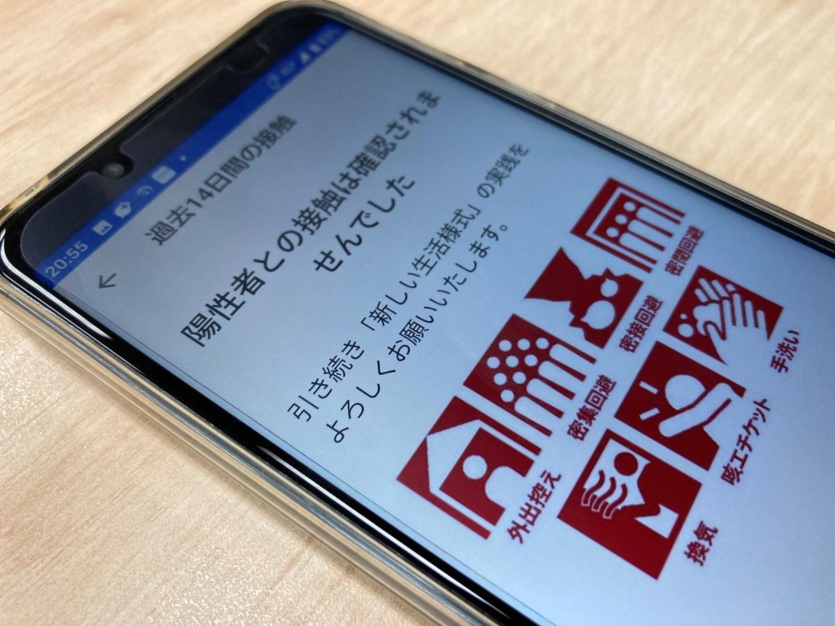 写真・図版 : 新型コロナウイルス陽性者との接触確認アプリ「COCOA」の画面