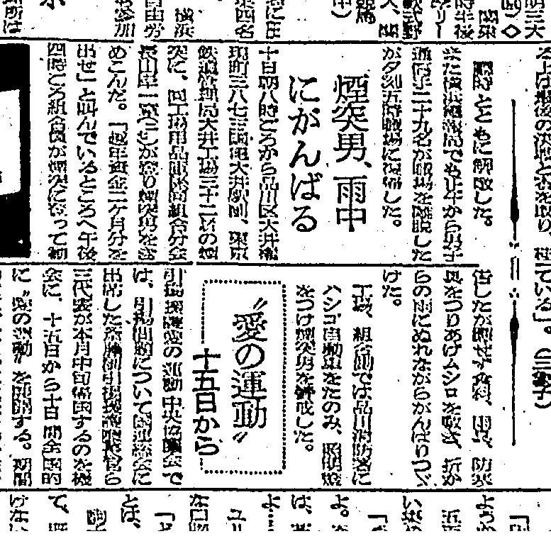 写真・図版 : 「煙突男」を報じる1950年11月11日付朝日新聞