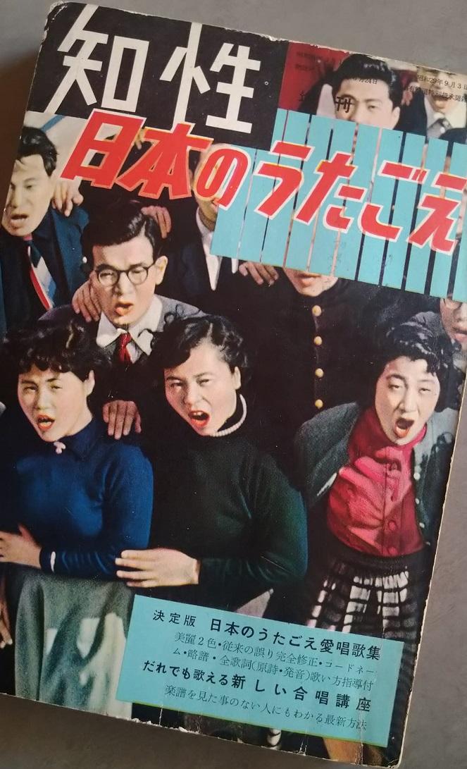 写真・図版 : うたごえ運動を特集した河出書房発行の雑誌「知性」(1956年4月発行)。執筆者には清水幾太郎、羽仁五郎、野間宏など当時の代表的な左翼知識人が名を連ねている