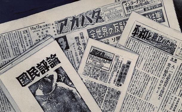 写真・図版 : 日本共産党の機関紙「アカハタ」や党の出版物=1952年