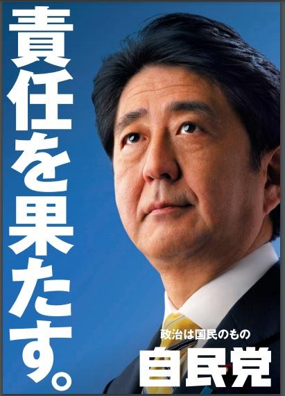 写真・図版 : 安倍総裁時代の自民党のポスター