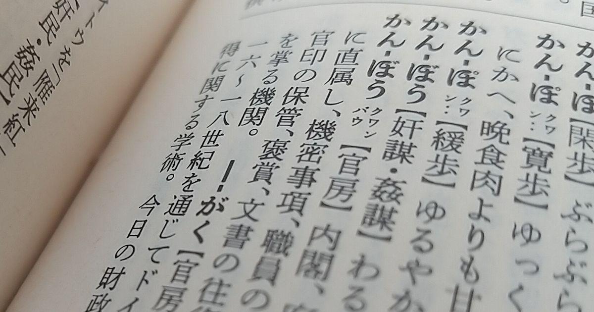 写真・図版 : 中央省庁の「官房」の説明=広辞苑(岩波書店)より