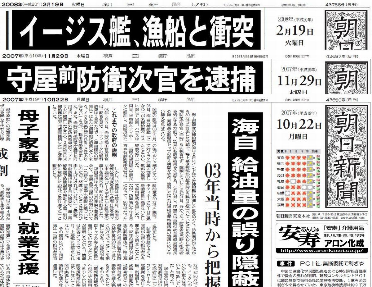 写真・図版 : 2007~08年の朝日新聞1面での防衛省不祥事の報道ぶり