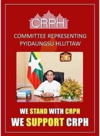 写真・図版 : CRPHへの支持を訴える画像 フェイスブックの投稿より (中央の人物はウィン・ミン大統領)